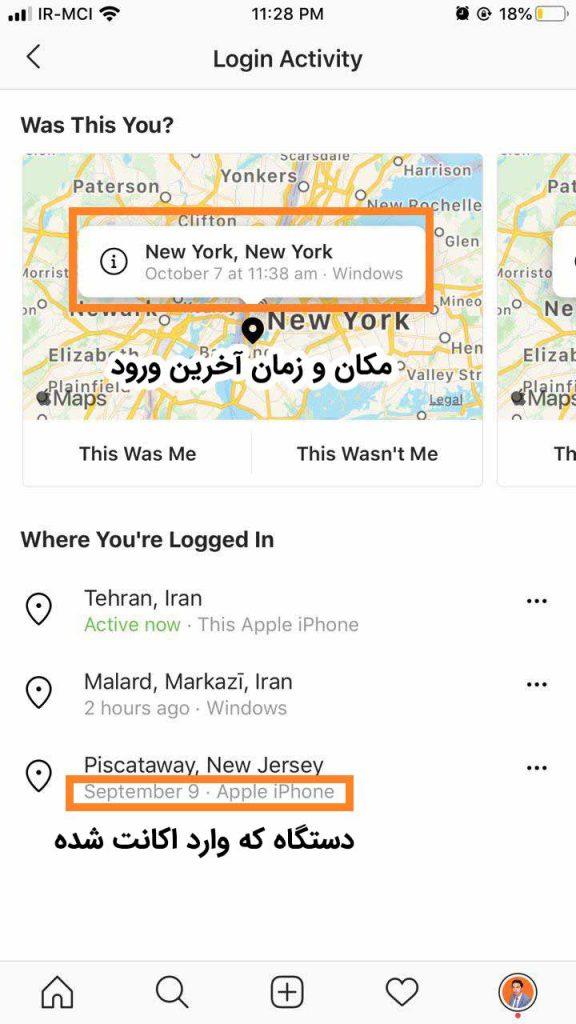 مکان و زمان اخرین ورود های شما به اینستاگرام