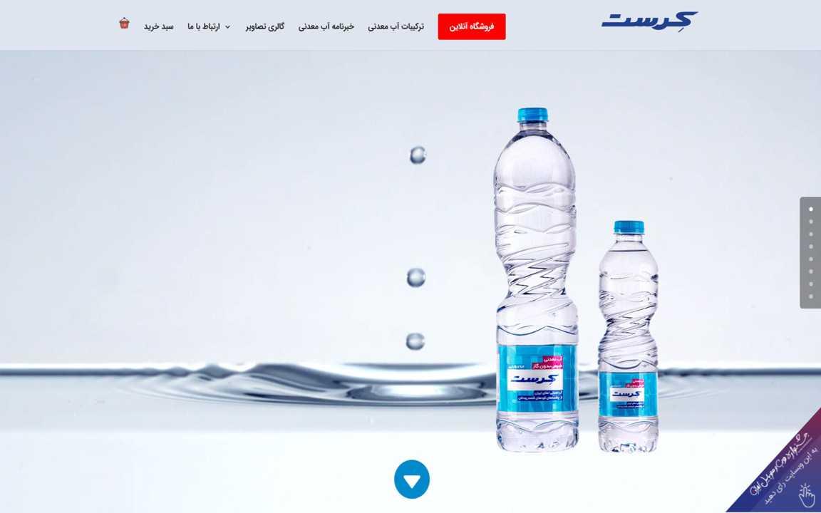 وب سایت فروشگاه آب معدنی کرست