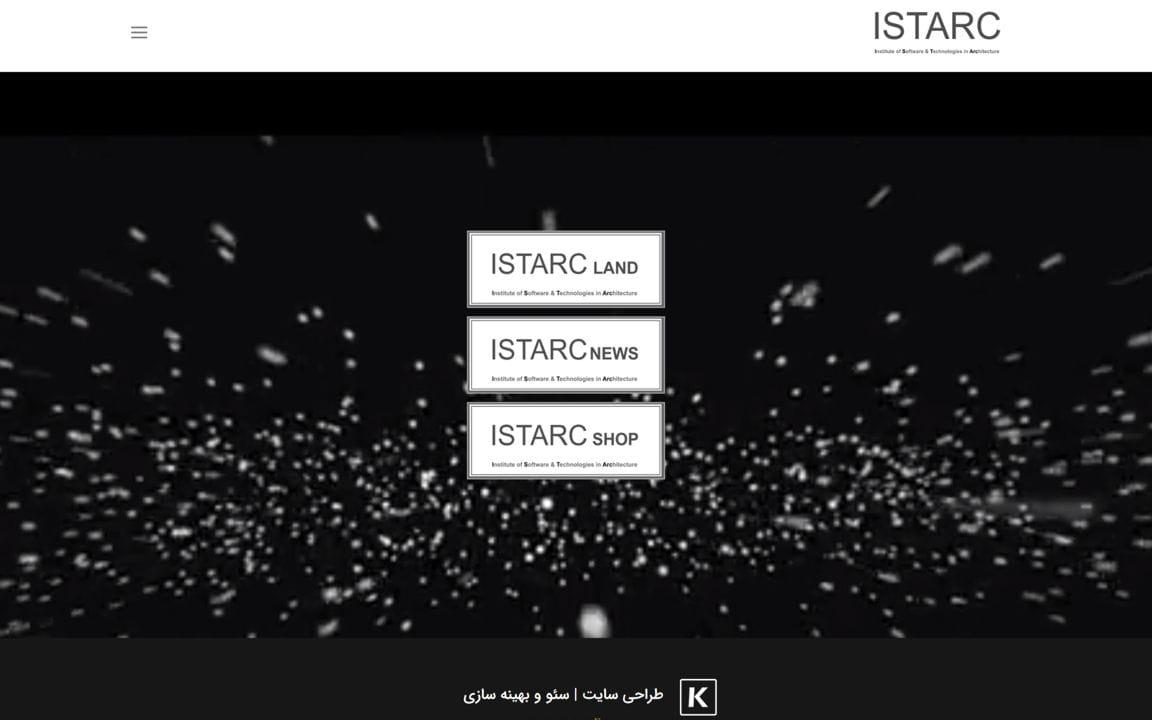 وب سایت آموزشگاه معماری ایستارک و مجله خبری استارک