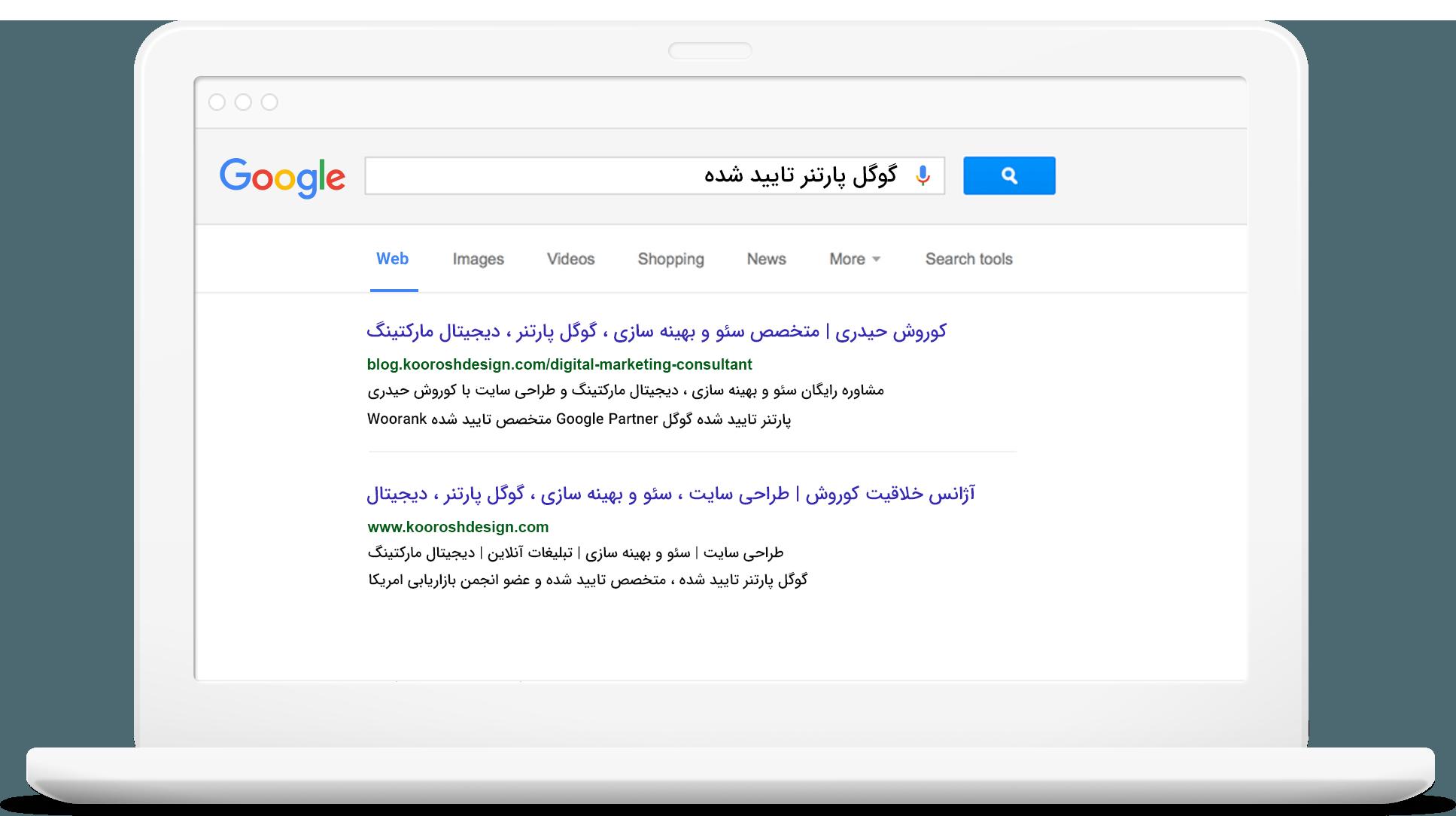 چرا گوگل پارتنر تایید شده برای تبلیغات گوگل ؟