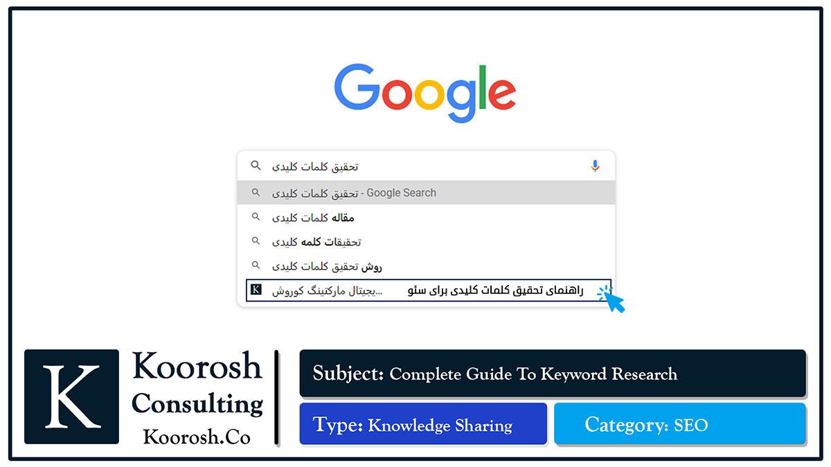 راهنمای تحقیق کلمات کلیدی سئو