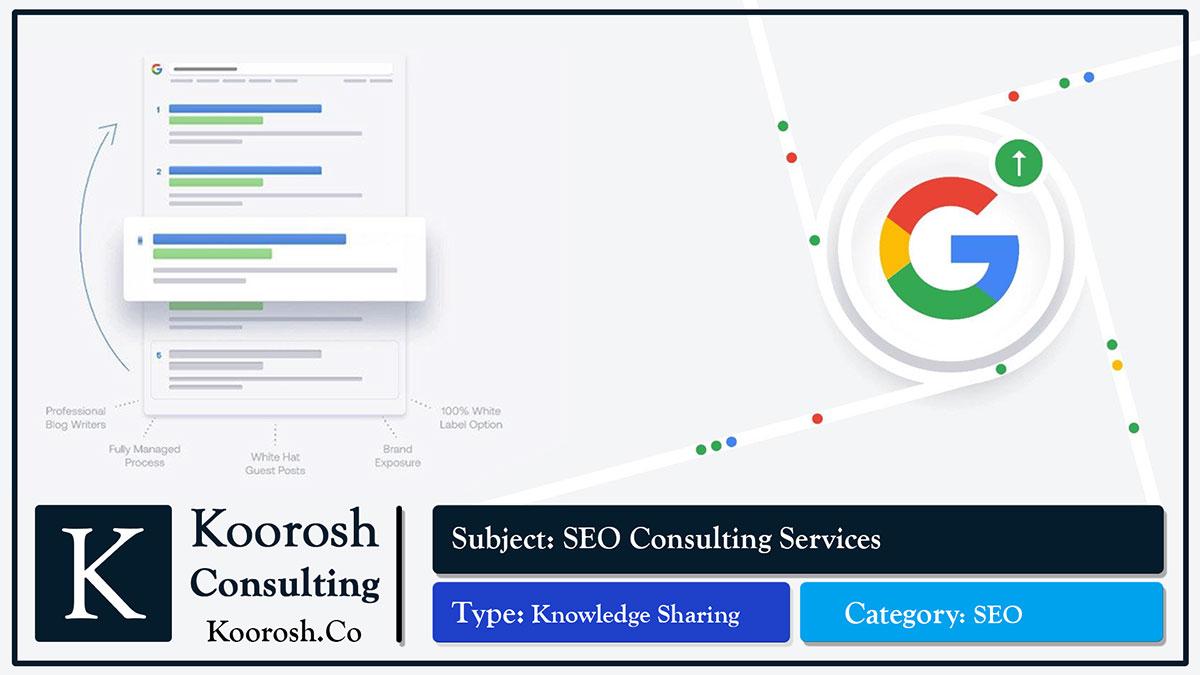 خدمات مشاوره سئو و بهینه سازی وبسایت