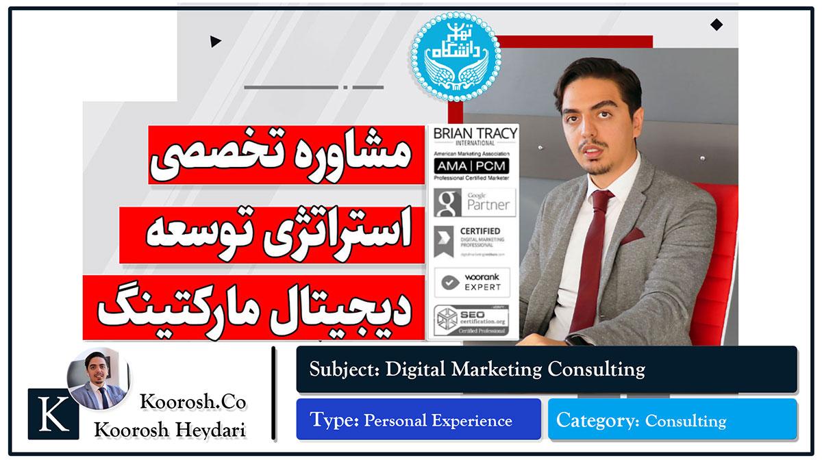 مشاوره دیجیتال مارکتینگ | مشاوره بازاریابی اینترنتی