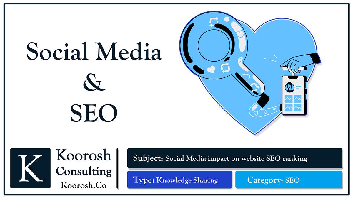 شبکه های اجتماعی چه تاثیری بر سئو سایت دارند